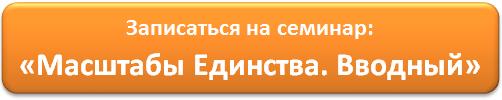 """оранжевая кнопка записи на семинар """"Масштабы Единства. Вводный"""""""