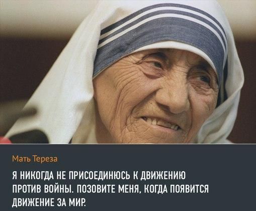 Мать Тереза: ЗА МИР!